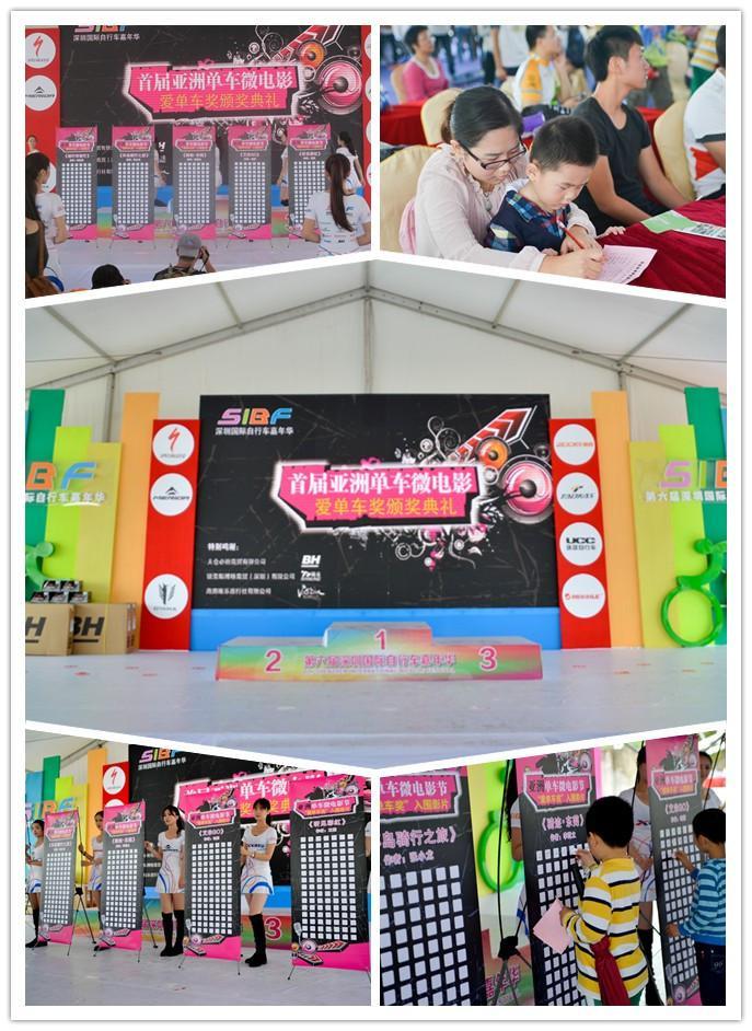 第二届亚洲单车微电影节启动