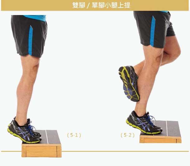 强健「下半身运动」,让你跑得更久!