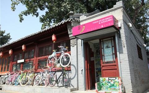 """老北京胡同裡的""""NATOOKE"""""""