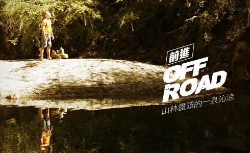 【前進OFF-ROAD】山林盡頭的一泉沁涼 合歡溪步道 前篇