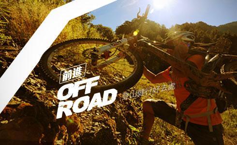 【前進OFF-ROAD】山林盡頭的一泉沁涼 合歡溪步道