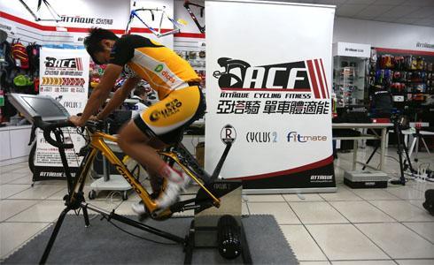 亞塔騎ACF單車體適能服務