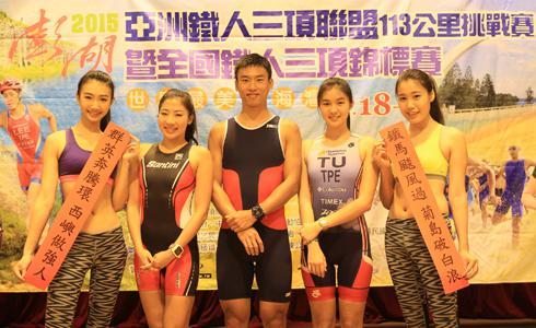 2015澎湖亞洲鐵人三項聯盟113公里挑戰賽暨全國鐵人三項錦標賽