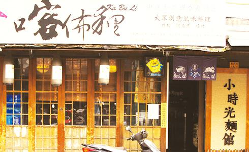 【Youbike輕旅行】台北必吃早午餐與炭坑的相遇