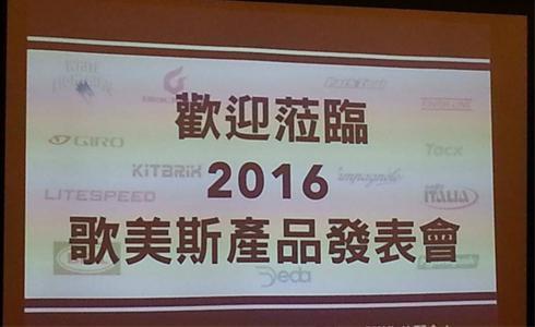 2016歌美斯新品發表會