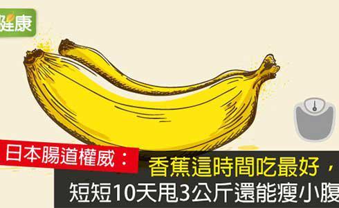 單車時代 - 吃香蕉最佳時機? 10天甩3公斤兼瘦小腹