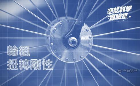【空想科學實驗室】輪組扭轉剛性