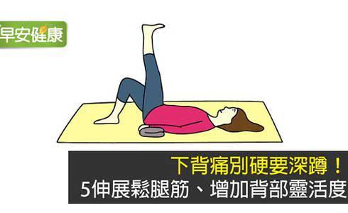 5個伸展動作 鬆腿筋、增加背部靈活度