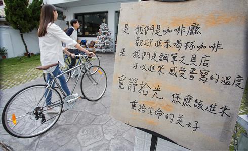 單車時代 - 半夜騎車時光,埋下開店種子 - 第一間鋼筆咖啡店