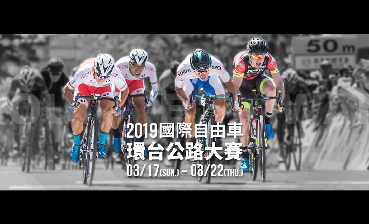 【網路直播】2019環台賽第四站 南投縣站