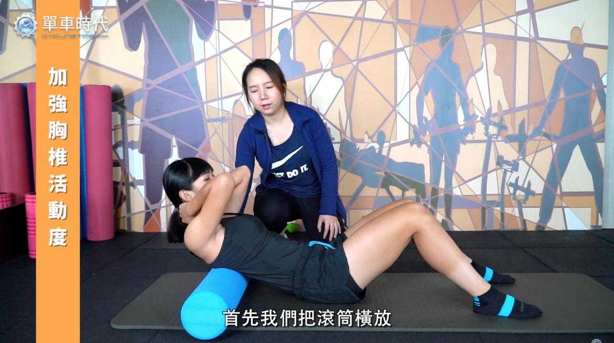 【筋膜放鬆教室】上背部放鬆