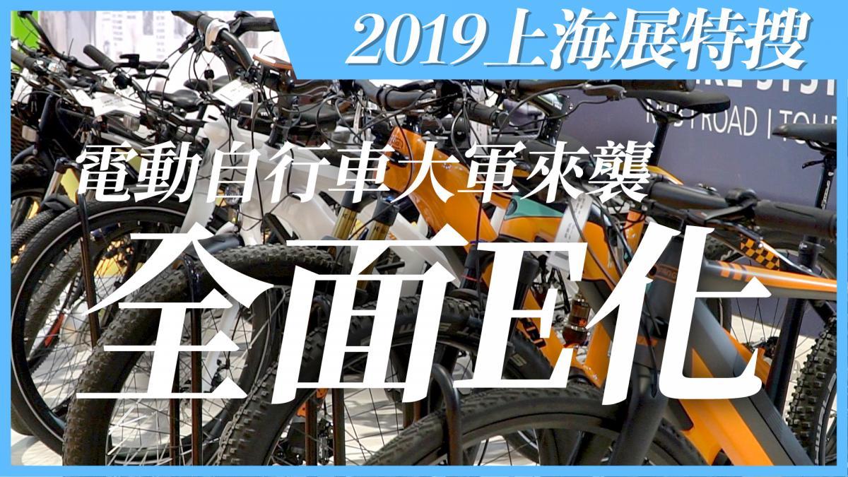 全面E化!電動自行車大軍來襲|2019上海自行車展|China Bike Show