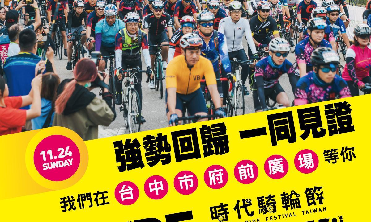 2019時代騎輪節報名啟動 一同化身黃色破風手