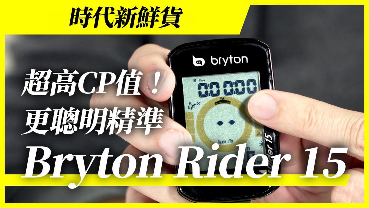 超高CP值!更聰明精準 Bryton Rider 15|時代新鮮貨
