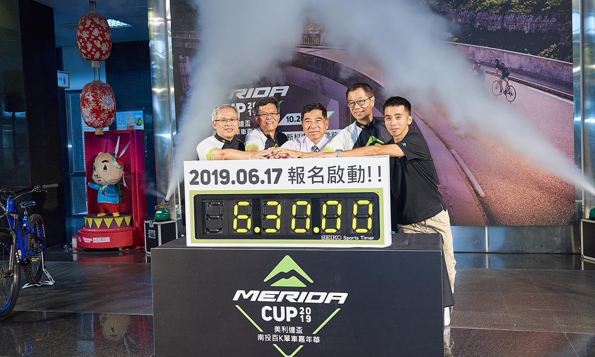 2019美利達盃百K單車嘉年華 首度移師南投中興新村