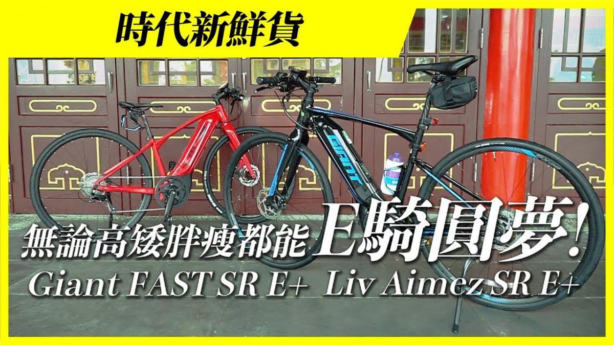 無論高矮胖瘦 都能E騎圓夢!Giant Fast SR E+ Liv Aimez SR E+|時代新鮮貨