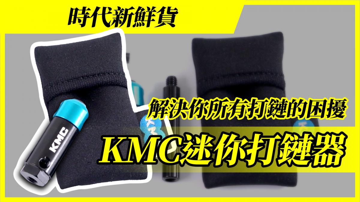 解決你所有打鏈的困擾!KMC迷你打鏈器|時代新鮮貨