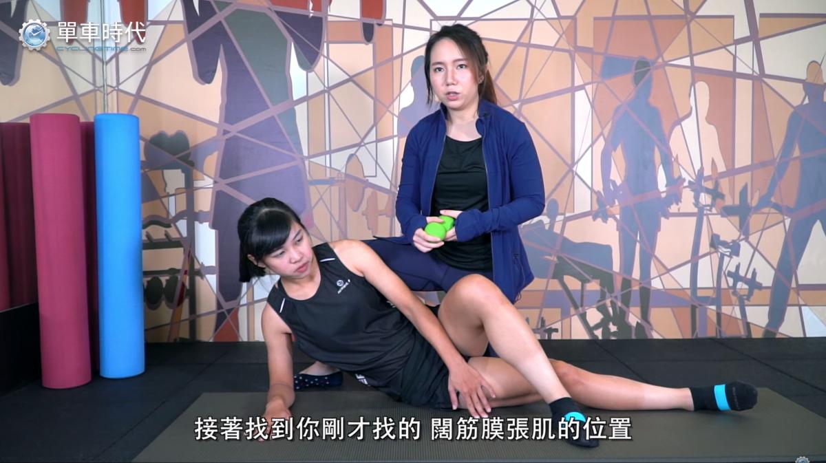 髖關節卡卡?髖關節放鬆,改善髖關節活動度|筋膜放鬆教室-髖部與大腿外側放鬆