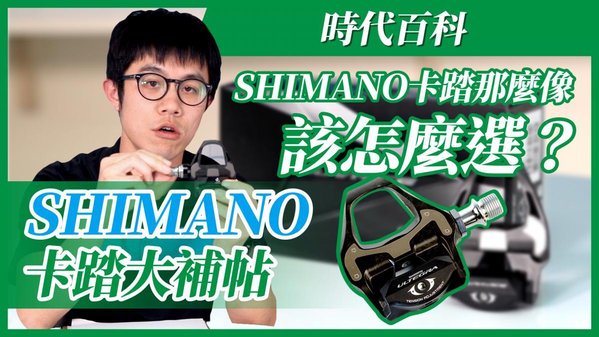 SPD-SL卡踏大補帖!SHIMANO卡踏那麼像,該怎麼選?|公路車教室