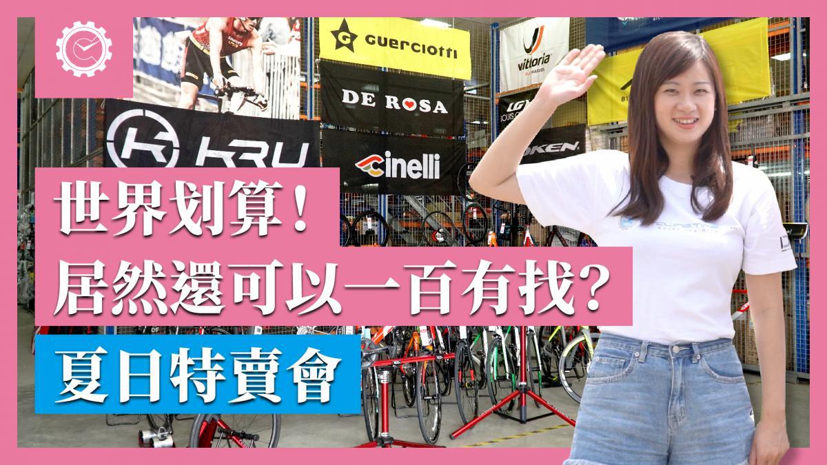 世界划算!居然還可以一百有找?!單車快遞夏季特賣會|時代玩家