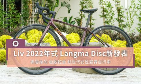 Liv 2022年式 Langma Disc新发表