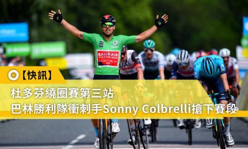 【快讯】杜多芬绕圈赛第三站 巴林胜利队冲刺手Sonny Colbrelli抢下赛段
