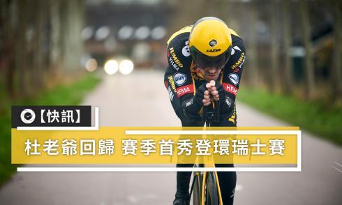 【快讯】杜老爷回归 赛季首秀登环瑞士赛