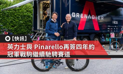 【快讯】英力士与Pinarello再签四年约 冠军战驹继续驰骋赛道