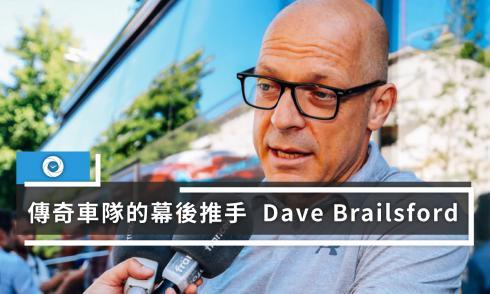 传奇车队的幕后推手Dave Brailsford