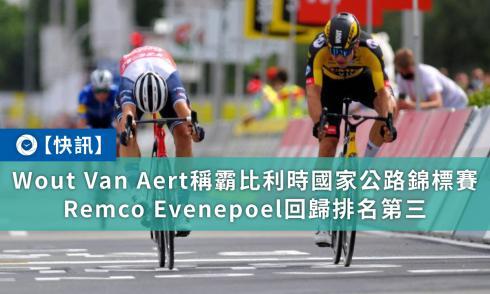 【快讯】Wout Van Aert称霸比利时国家公路锦标赛 Remco Evenepoel回归排名第三