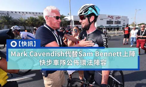 【快讯】Mark Cavendish代替Sam Bennett上阵 快步车队公佈环法阵容