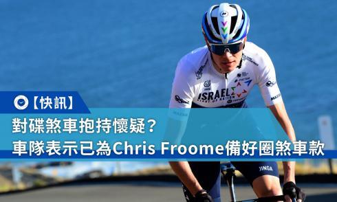 【快讯】对碟煞车抱持怀疑?车队表示已为Chris Froome备好圈煞车款