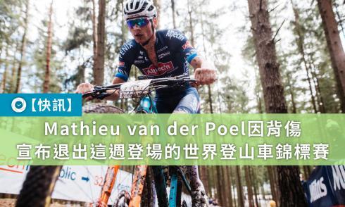 【快讯】Mathieu van der Poel因背伤 宣布退出本週登场的世界登山车锦标赛