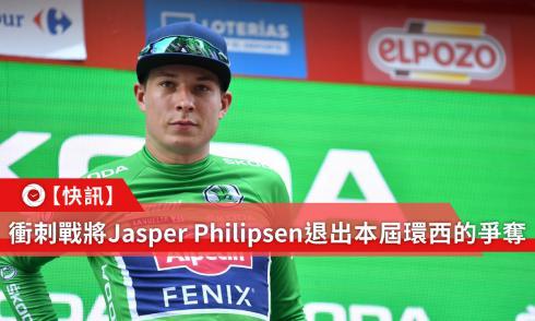 【快讯】冲刺战将Jasper Philipsen退出本届环西的争夺