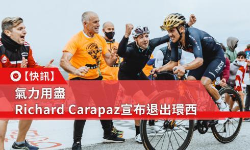 【快讯】气力用尽 Richard Carapaz宣布退出环西