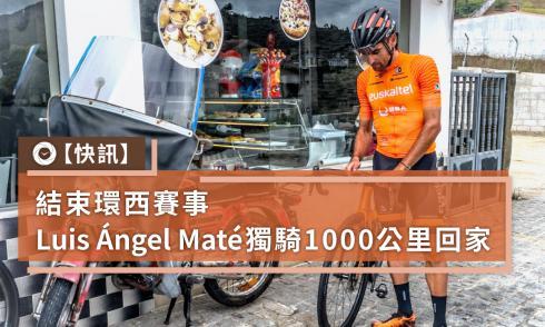 结束环西赛事 Luis Ángel Maté独骑1000公里回家