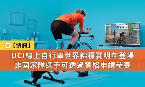 【快讯】UCI线上自行车世界锦标赛明年登场 非国家队选手可透过资格申请参赛